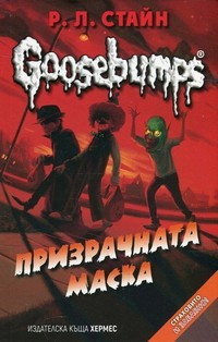 Призрачната маска — Р. Л. Стайн (корица)
