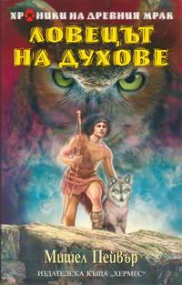 Ловецът на духове — Мишел Пейвър (корица)