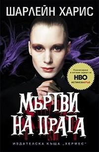 Мъртви на прага — Шарлейн Харис (корица)