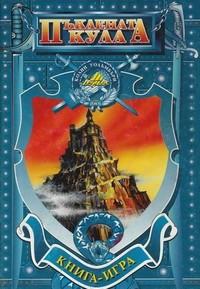 Пъклената кула — Колин Уолъмбъри (корица)