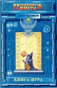 Последната врата — Колин Уолъмбъри (корица)