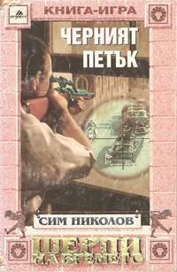 Черният петък — Сим Николов (корица)