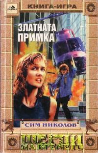 Златната примка — Сим Николов (корица)