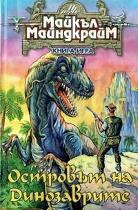 Островът на динозаврите — Майкъл Майндкрайм (корица)