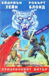 Призрачният вятър — Робърт Блонд, Ейдриън Уейн (корица)