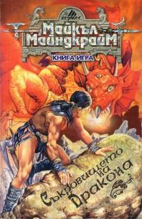 Съкровището на дракона — Майкъл Майндкрайм (корица)