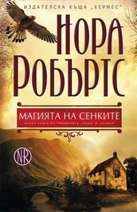 Магията на сенките — Нора Робъртс (корица)
