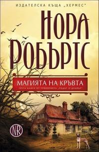 Магията на кръвта — Нора Робъртс (корица)