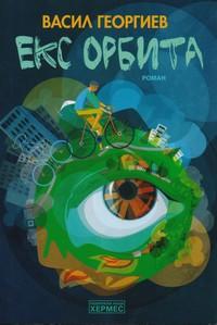 Екс орбита — Васил Георгиев (корица)
