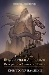 Вилицата, Вещицата и Драконът — Кристофър Паолини (корица)