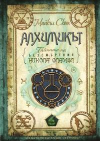 Алхимикът — Майкъл Скот (корица)