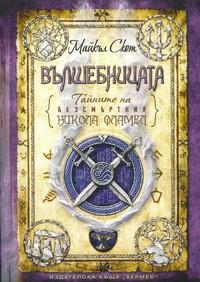 Вълшебницата — Майкъл Скот (корица)