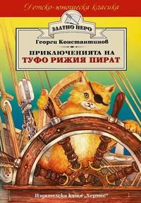 Приключенията на Туфо Рижия пират — Георги Константинов (корица)