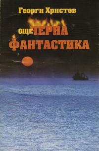 Още черна фантастика — Георги Христов (корица)