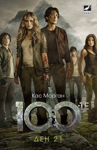 100-те: Ден 21 — Кас Морган (корица)