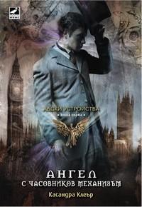 Ангел с часовников механизъм — Касандра Клеър (корица)