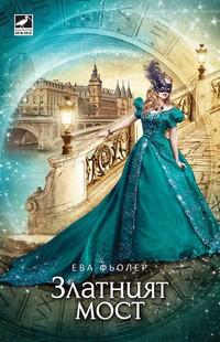 Златният мост — Ева Фьолер (корица)