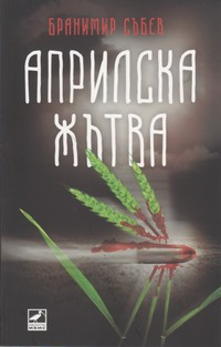 Априлска жътва — Бранимир Събев (корица)