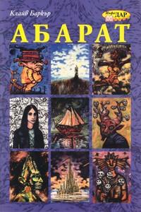 Абарат — Клайв Баркър (корица)