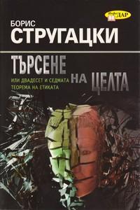 Търсене на целта или двадесет и седмата теорема на етиката — Борис Стругацки (корица)