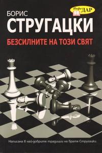 Безсилните на този свят — Борис Стругацки (корица)
