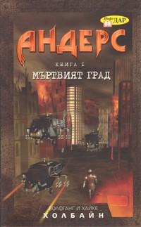 Мъртвият град — Волфганг и Хайке Холбайн (корица)