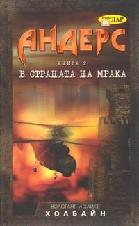 В страната на мрака — Волфганг и Хайке Холбайн (корица)