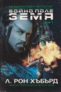 Бойно поле Земя (том 1) — Л. Рон Хъбърд (корица)