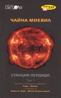 Станция Пердидо (том 1) — Чайна Миевил (корица)