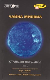 Станция Пердидо (том 2) — Чайна Миевил (корица)