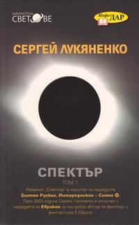 Спектър (том 1) — Сергей Лукяненко (корица)