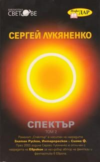 Спектър (том 2) — Сергей Лукяненко (корица)
