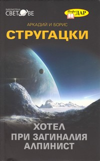 "Хотел ""При загиналия алпинист"" — Аркадий и Борис Стругацки (корица)"