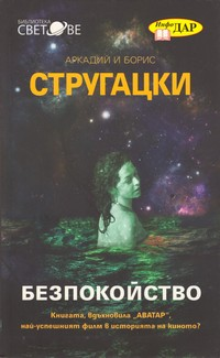 Безпокойство — Аркадий и Борис Стругацки (корица)
