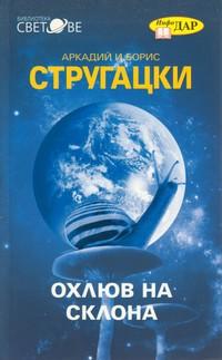 Охлюв на склона — Аркадий и Борис Стругацки (корица)