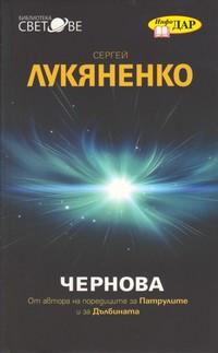 Чернова — Сергей Лукяненко (корица)