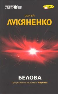 Белова — Сергей Лукяненко (корица)