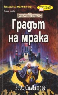 Градът на мрака — Р. А. Салваторе (корица)