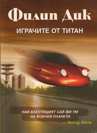 Играчите от Титан — Филип Дик (корица)