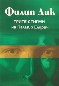 Трите стигми на Палмър Елдрич — Филип Дик (корица)