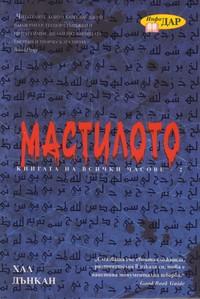 Мастилото — Хал Дънкан (корица)