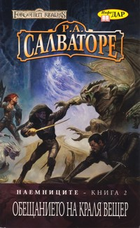 Обещанието на краля вещер — Р. А. Салваторе (корица)