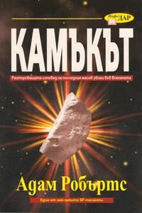 Камъкът — Адам Робъртс (корица)