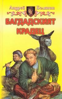 Багдадският крадец — Андрей Белянин (корица)