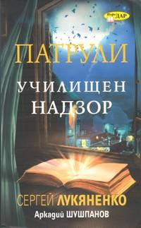 Училищен надзор — Сергей Лукяненко, Аркадий Шушпанов (корица)