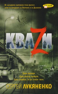 КваZи — Сергей Лукяненко (корица)
