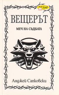 Меч на съдбата — Анджей Сапковски (корица)