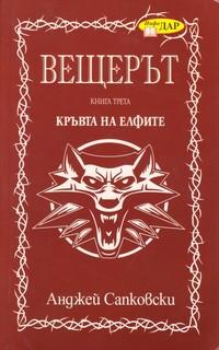 Кръвта на елфите — Анджей Сапковски (корица)