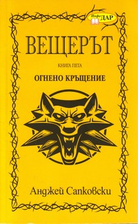 Огнено кръщение — Анджей Сапковски (корица)