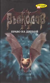 Право на двубой — Мария Семьонова (корица)